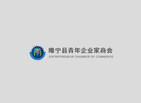 睢宁县工商业联合会
