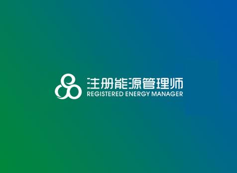山东省节能协会