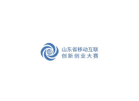 山东省移动互联创新创业大赛