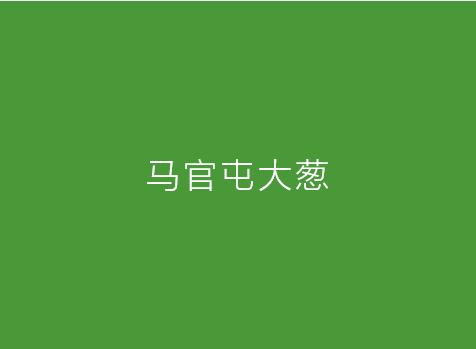 马官屯大葱云平台