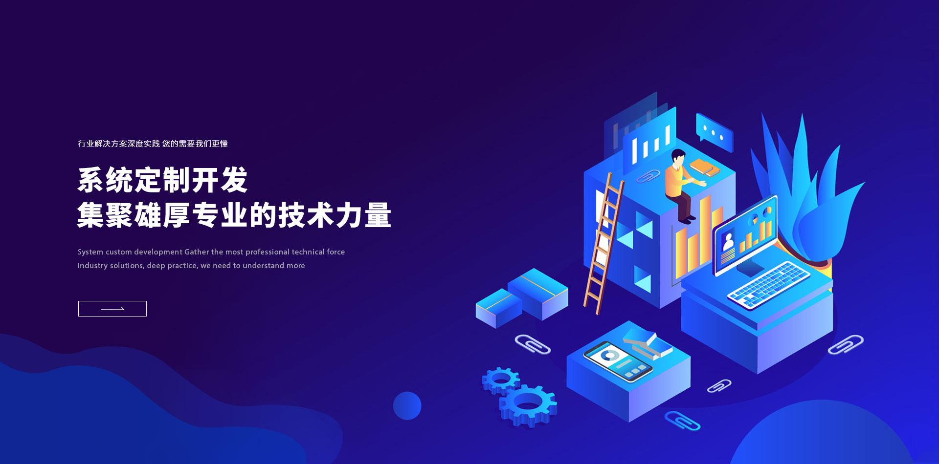 济南建站服务之软件开发