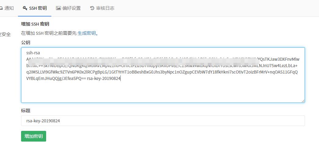 本地GITLAB中个人账户的秘钥设置5.png