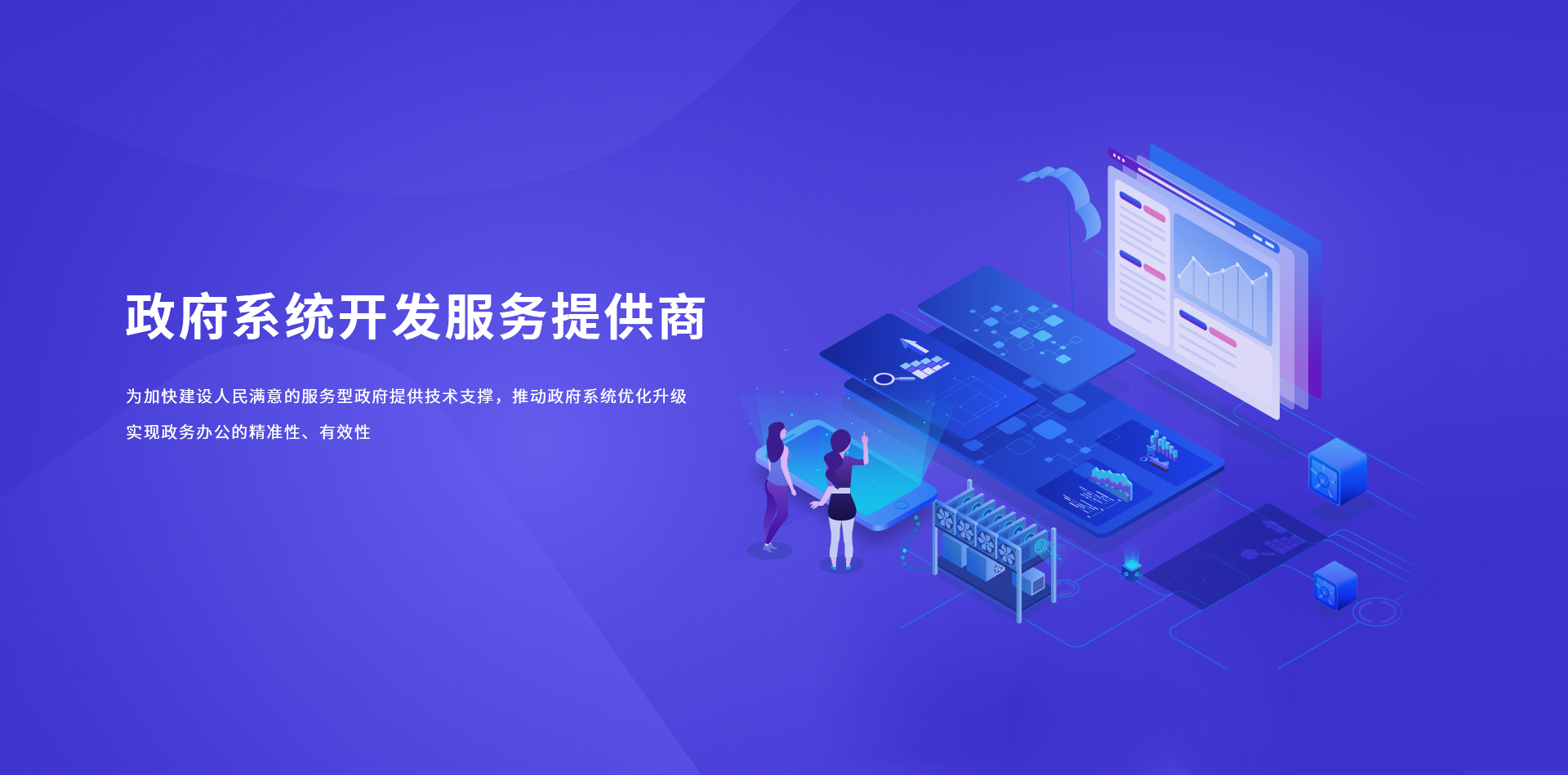 济南建站服务之政府系统