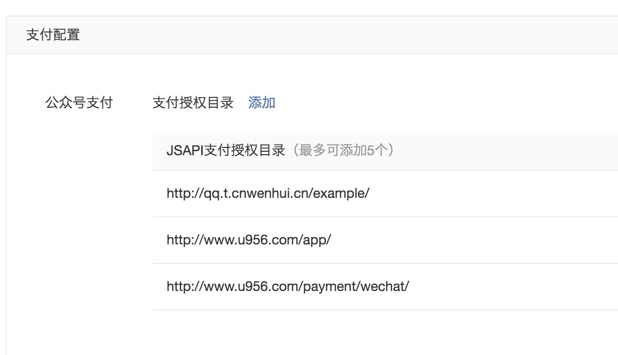 APP开发中微信支付的的几个注意事项