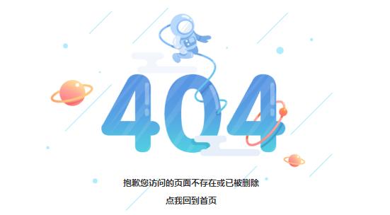 为什么要设置404页面?