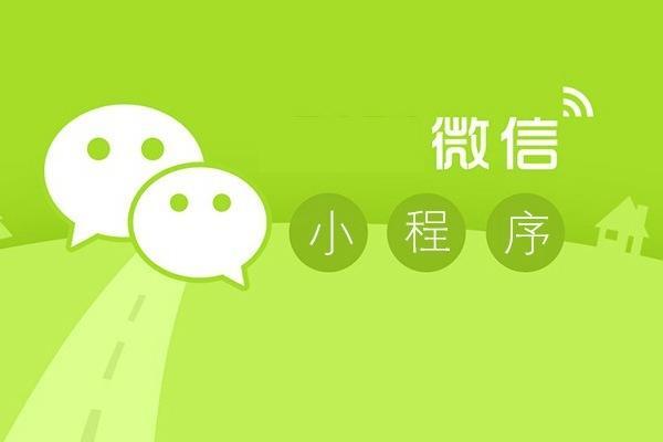 济南微信小程序开发公司哪家好?