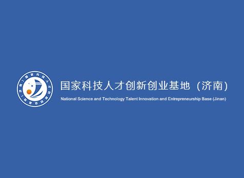 国家科技人才创新创业基地(济南)