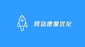 济南App开发公司告诉你如何提高网站页面打开的速度