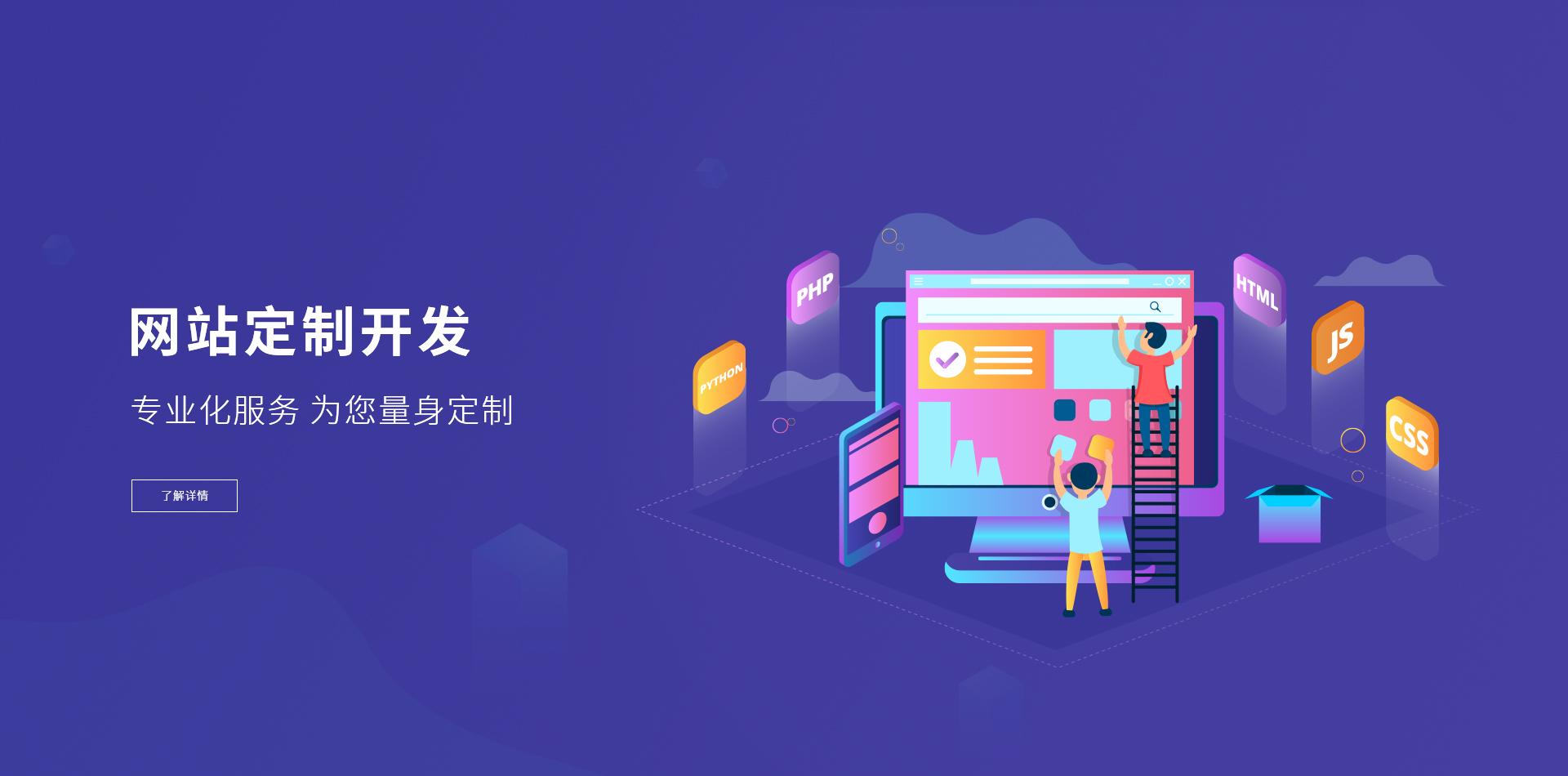 济南建站服务之网站定制