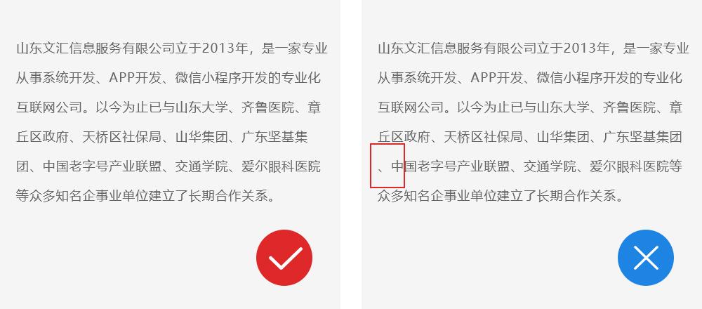 标点符号不要在首行显示.jpg