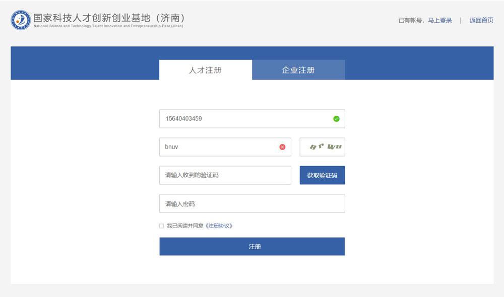 国家科技人才创新创业基地(济南).jpg