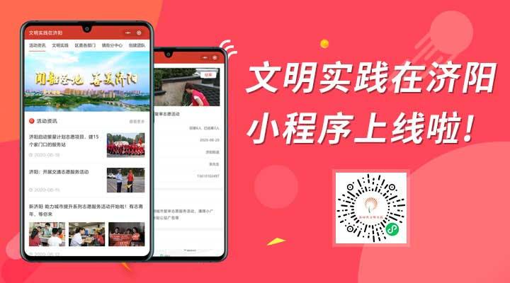 """济南做网站""""文明实践在济阳""""小程序上线啦!"""