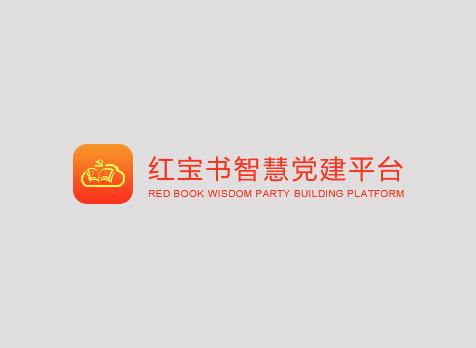 红宝书智慧党建平台