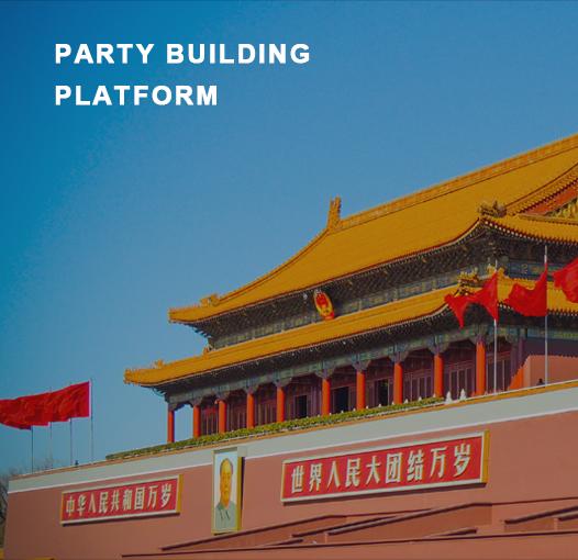 济南建站推荐案例红宝书智慧党建平台