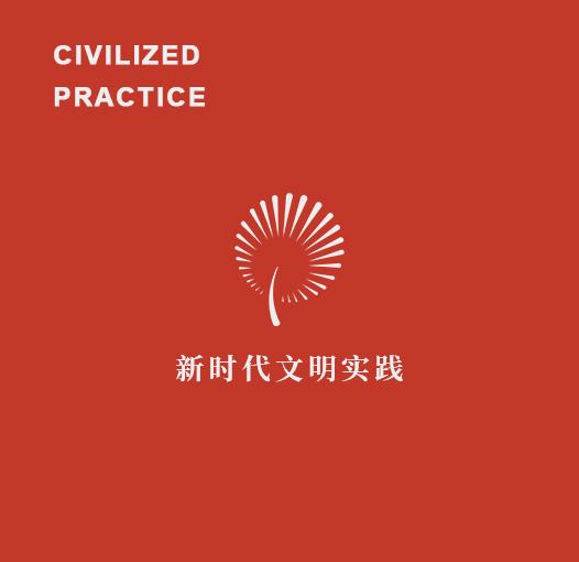 济南建站推荐案例文明实践在济阳
