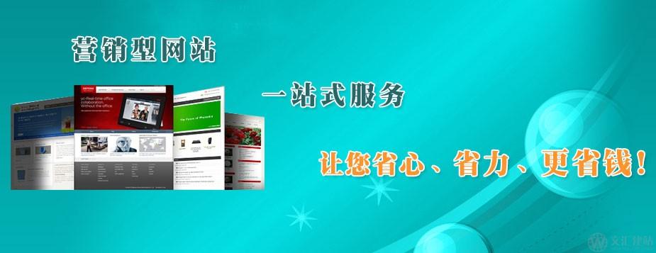 营销型网站建设优化节省成本.jpg