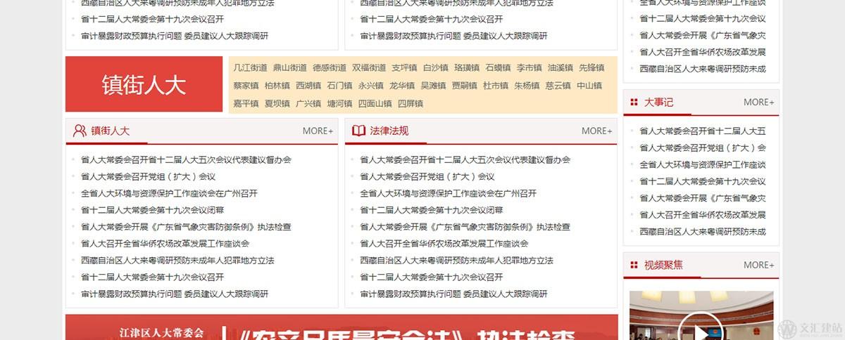 章丘宣传网