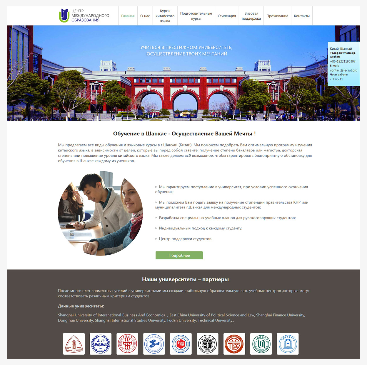 俄文网站教育学校
