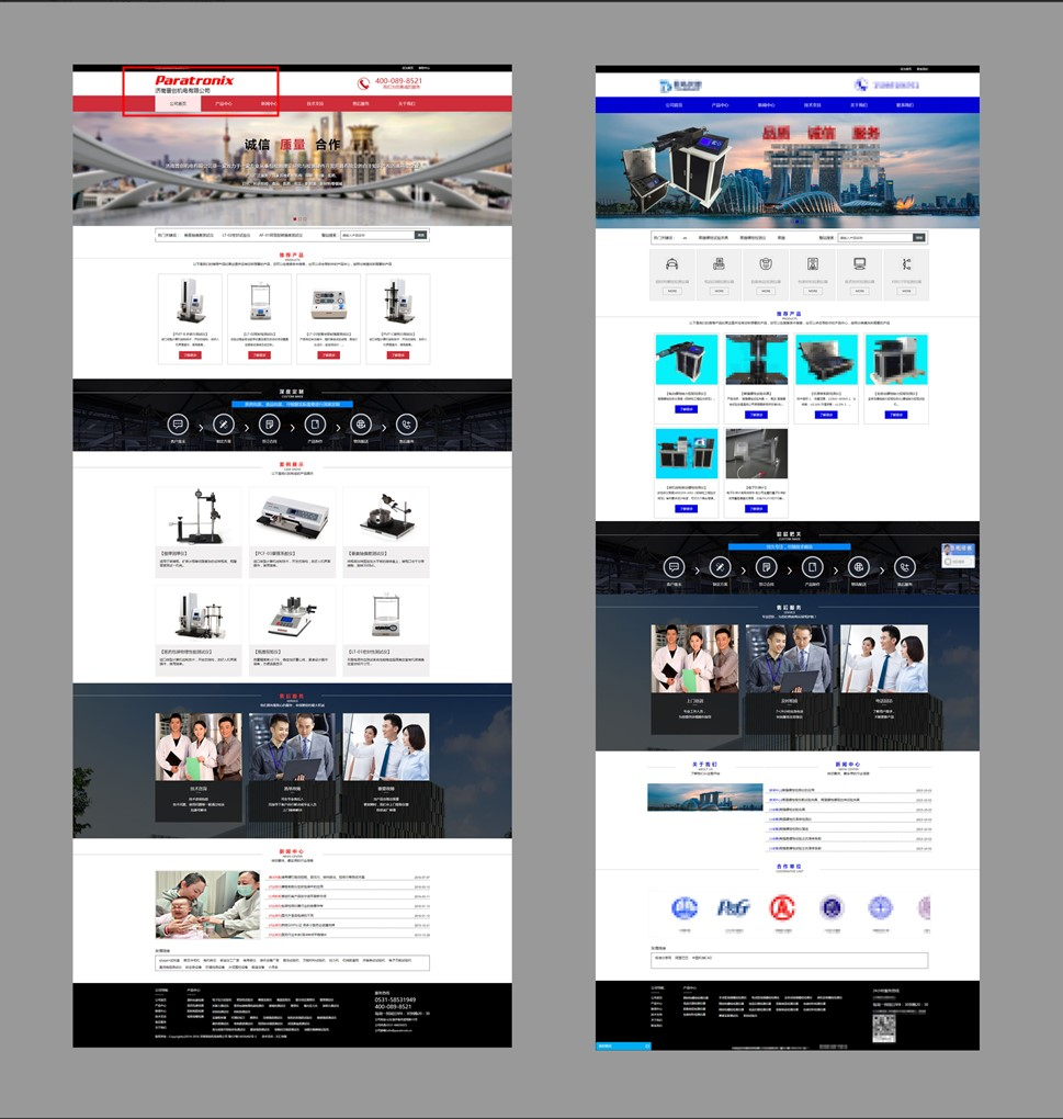 简析智能网站、模板网站和定制网站的区别